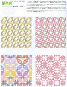 Sashiko Sampler Fabric No.7