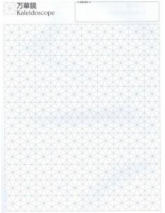 Sashiko Sampler Fabric No.9
